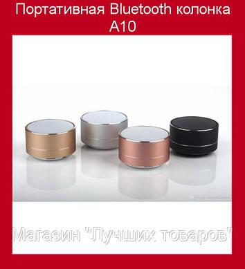 Портативная Bluetooth колонка A10!Акция
