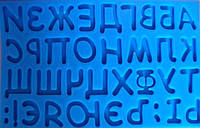 """Молд кондитерский силиконовый для мастики """"Алфавит русский"""""""