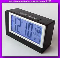 Часы 2165,Часы настольные компактные 2165, Часы электронные цифровые настольные
