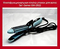 Многофункциональная плойка утюжок для волос 3в1 Gemei GM-2922!Опт