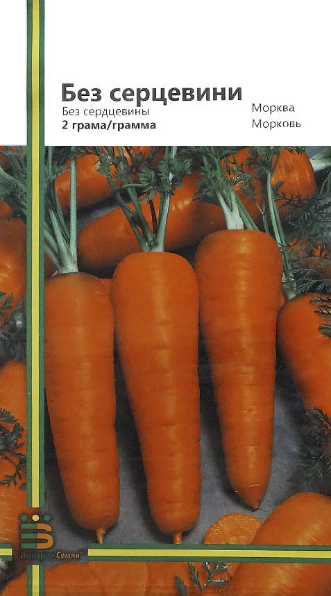 Семена моркови Без сердцевины 2 г, Империя семян