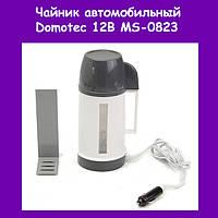 Чайник автомобильный Domotec 12В MS-0823!Акция