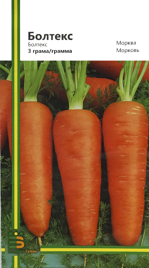 Семена моркови Болтекс 3 г, Империя семян