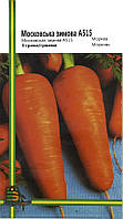 Семена моркови Московская зимняя 3 г, Империя семян
