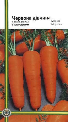 Семена моркови Красна девица 5 г, Империя семян, фото 2