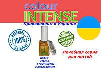 Лак лечебный Масло для ногтей и кутикулы №213