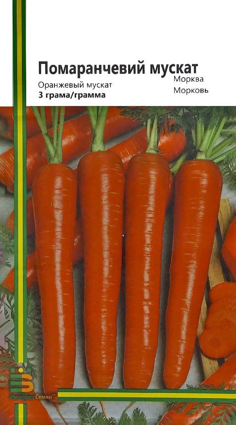 Семена моркови Оранжевый мускат 3 г, Империя семян