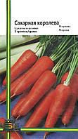 Семена моркови Сахарная королева 3 г, Империя семян