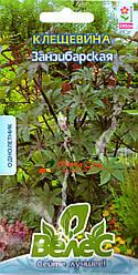Семена клещевины Занзибарская 1г