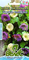 Семена кобеи Царские колокола 0,1г