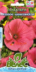 Семена лаватеры Розовое шампанское 1г ТМ ВЕЛЕС