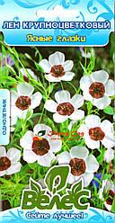 Семена льна крупноцветкового Ясные глазки 0,5г ТМ ВЕЛЕС
