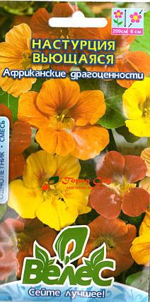 Семена настурции Африканские драгоценности 1г ТМ ВЕЛЕС, фото 2