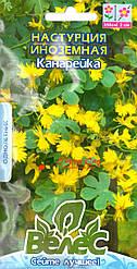 Семена настурции Канарейка 0,5 г ТМ ВЕЛЕС