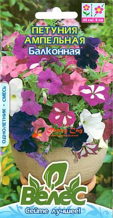 Семена петунии ампельной Балконная 0,1г ТМ ВЕЛЕС, фото 2