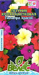 Семена петунии Палитра красок 0,1г ТМ ВЕЛЕС