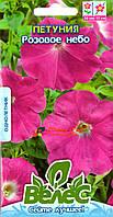 Семена петунии Розовое небо 0,2г