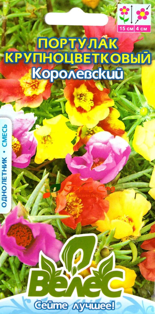 Семена портулака крупноцветкового Королевский 0,3г ТМ ВЕЛЕС
