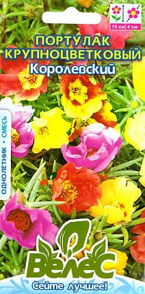 Семена портулака крупноцветкового Королевский 0,3г ТМ ВЕЛЕС, фото 2