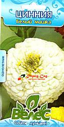Семена циннии Белый мишка 0,5г ТМ ВЕЛЕС