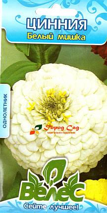 Семена циннии Белый мишка 0,5г ТМ ВЕЛЕС, фото 2