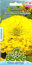 Семена циннии Золотой соверен 0,5г ТМ ВЕЛЕС