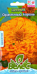 Семена циннии Оранжевый король 0,5г ТМ ВЕЛЕС