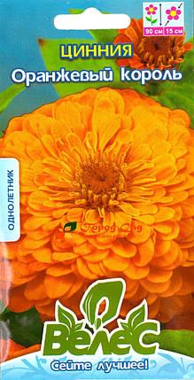 Семена циннии Оранжевый король 0,5г ТМ ВЕЛЕС, фото 2