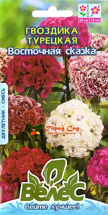 Семена гвоздики турецкой Восточная сказка 0,5г ТМ ВЕЛЕС, фото 2