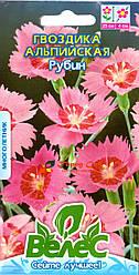 Семена гвоздики альпийской Рубин 0,2г ТМ ВЕЛЕС