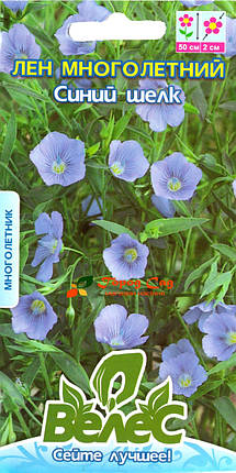 Семена льна многолетнего Синий шелк 0,3г ТМ ВЕЛЕС, фото 2