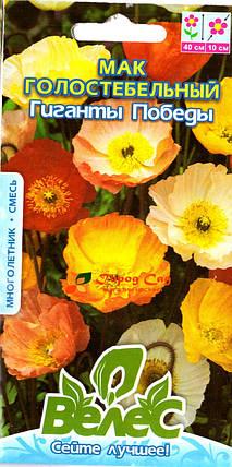 Семена мака голостебельного Гиганты Победы 0,2г ТМ ВЕЛЕС, фото 2