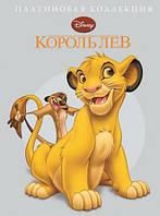 Книга Король Лев Платиновая Коллекция