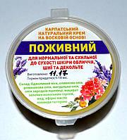 Карпатський натуральний крем поживний на восковій основі