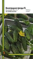 Семена огурцов Виноградная гроздь F1 15 шт, Империя семян