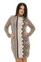 Платье бежевое зимнее вязанное шерсть букле, большой универсальный размер 48-52
