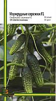 Семена огурцов Изумрудные сережки F1 15 шт, Империя семян
