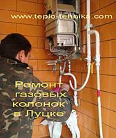 Ремонт и профилактика водогрейных газовых колонок на Волыни  и  в г.Луцке