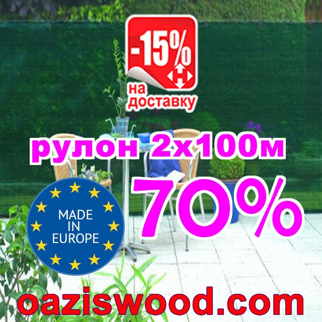 Сетка затеняющая, маскировочная рулон 2*100м 70% Венгрия, фото 1