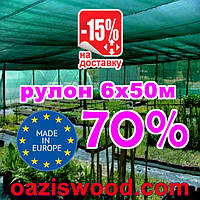 Сетка затеняющая, маскировочная рулон 6*50м 70% Венгрия