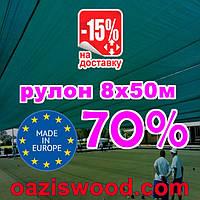 Сетка затеняющая, маскировочная рулон 8х50м 70% Венгрия