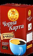 Кофе молотый Чорна карта для заваривания в чашке ,250 г