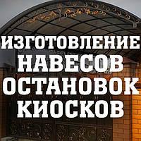 Изготовление Навесов, Остановок, Киосков в Киеве.