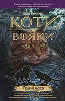 Коти-вояки. Темні часи. Книга 6. Гантер Ерін