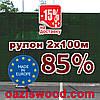 Сетка затеняющая, маскировочная рулон 2*100м 85% Венгрия