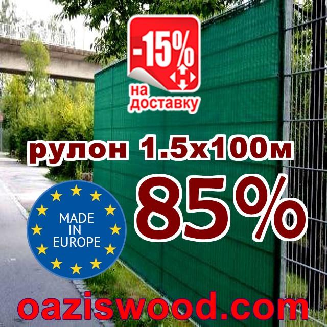 Сетка затеняющая, маскировочная для забора в рулоне 1,5м*100м 85% Венгрия защитная оптом от 1 рулона