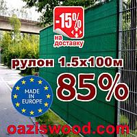 Сетка затеняющая, маскировочная для забора в рулоне 1,5м*100м 85% Венгрия