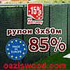 Сетка затеняющая, маскировочная рулон 3*50м 85% Венгрия