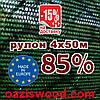 Сетка затеняющая, маскировочная рулон 4*50м 85% Венгрия