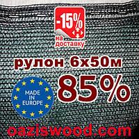 Сетка маскировочная, затеняющая рулон 6х50м 85% Венгрия